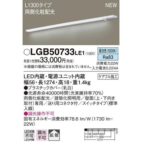 パナソニック照明器具(Panasonic) Everleds LEDブラケット(建築化照明器具) LEDブラケット(建築化照明器具) (要電気工事) LGB50803LE1 (L1300タイプ・拡散タイプ・昼白色)