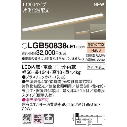 パナソニック照明器具(Panasonic) Everleds LEDブラケット(建築化照明器具) LEDブラケット(建築化照明器具) (要電気工事) LGB50838LE1 (L1300タイプ・拡散タイプ・電球色)