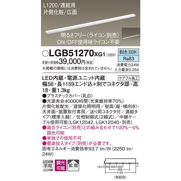 パナソニック照明器具(Panasonic) Everleds Everleds LED 天井直付型・壁直付型・据置取付型 スリムライン照明 LGB51270XG1 (昼白色)