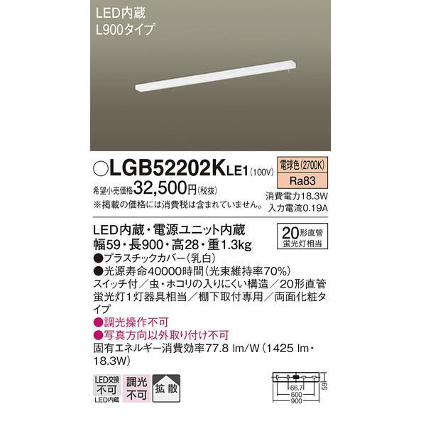 パナソニック照明器具(Panasonic) Everleds LED 棚下取付型キッチンライト(L900タイプ・スイッチ付) (要電気工事) LGB52202KLE1 (電球色) (電球色) (電球色) ac5