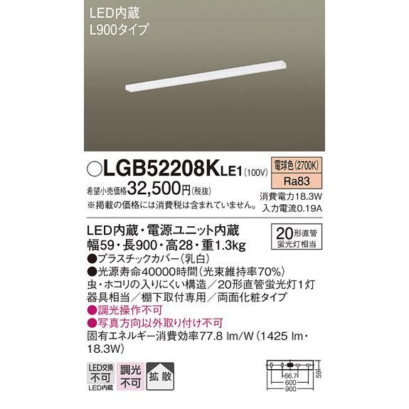 パナソニック照明器具(Panasonic) Everleds Everleds LED 棚下取付型キッチンライト(L900タイプ・スイッチ無) (要電気工事) LGB52208KLE1 (電球色)
