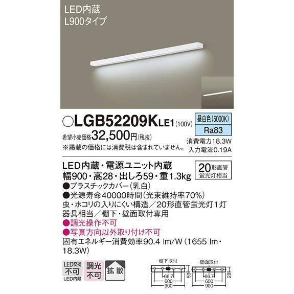 パナソニック照明器具(Panasonic) Everleds LED 棚下・壁面取付型キッチンライト(L900タイプ・スイッチ無) (要電気工事) LGB52209KLE1 (昼白色) (昼白色)