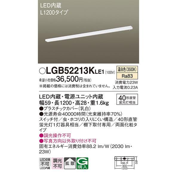 パナソニック照明器具(Panasonic) Everleds Everleds LED 棚下取付型キッチンライト(L1200タイプ・スイッチ付) (要電気工事) LGB52213KLE1 (温白色)