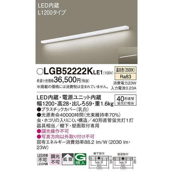 パナソニック照明器具(Panasonic) Everleds LED LED 棚下・壁面取付型キッチンライト(L1200タイプ・スイッチ無) (要電気工事) LGB52222KLE1 (温白色)