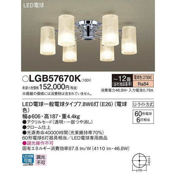 パナソニック照明器具(Panasonic) Everleds LEDシャンデリア【〜12畳】 LGB57670K (電球色)
