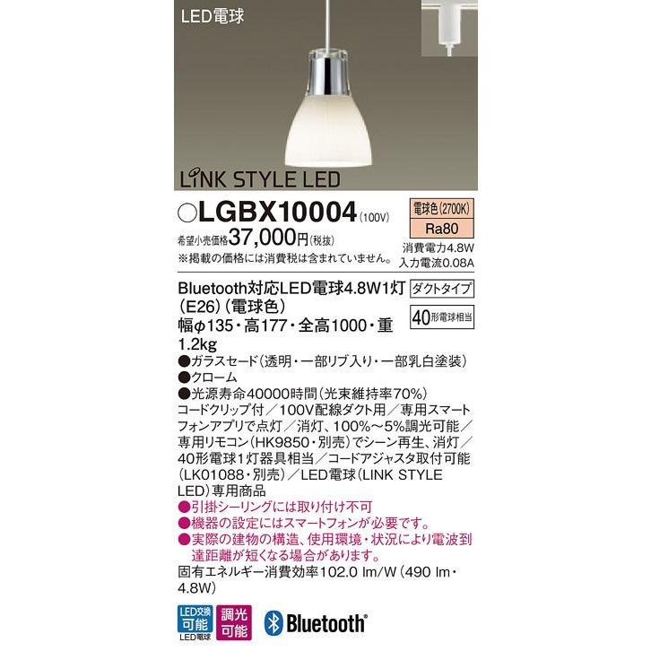 パナソニック照明器具(Panasonic) Everleds 配線ダクト用LEDペンダント (スマートホン操作可) LGBX10004