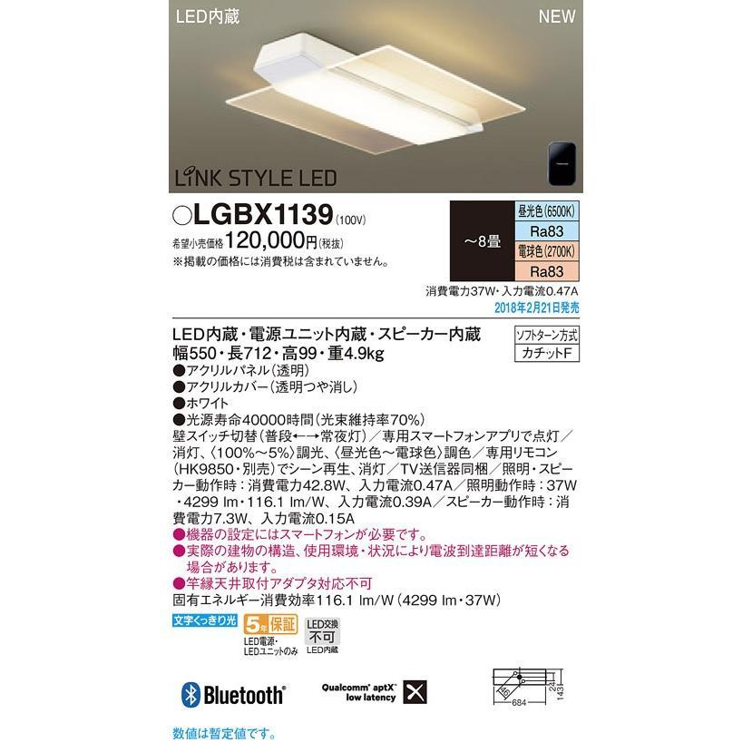 パナソニック照明器具(Panasonic) Everleds LEDシーリングライト【〜8畳】調色・調光タイプ (スピーカー内蔵・スマートホン操作可) LGBX1139