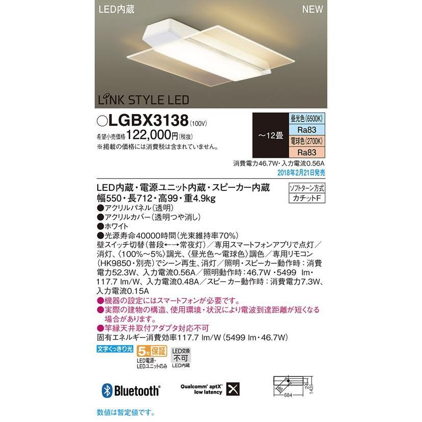 パナソニック照明器具(Panasonic) Everleds LEDシーリングライト【〜12畳】調色・調光タイプ (スピーカー内蔵・スマートホン操作可) LGBX3138