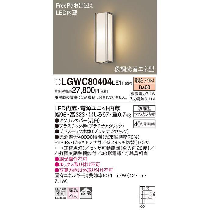 パナソニック照明器具(Panasonic) Everleds FreePaお出迎え・段調光省エネ型 LEDポーチライト LGWC80404LE1 (電球色)