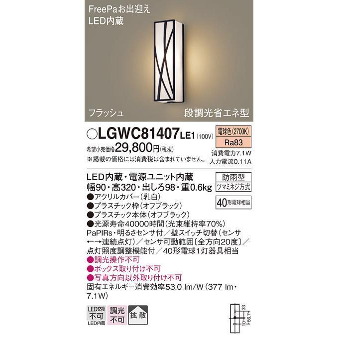 パナソニック照明器具(Panasonic) Everleds FreePaお出迎え・段調光省エネ型 LEDポーチライト LGWC81407LE1 (電球色)