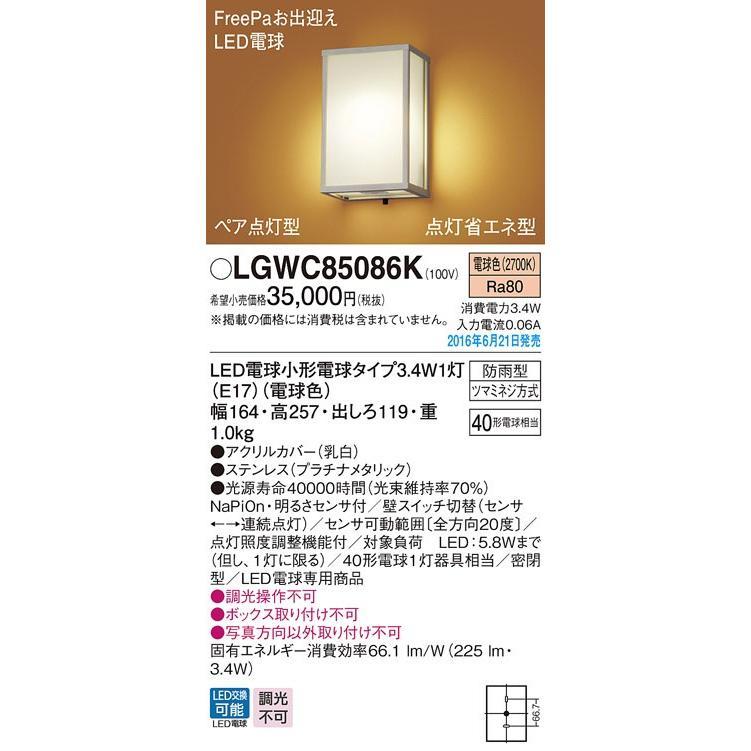 パナソニック照明器具(Panasonic)EverledsFreePaお出迎え・点灯省エネ型LEDポーチライトLGWC85086K(電球色)