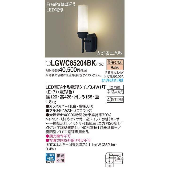 パナソニック照明器具(Panasonic)EverledsFreePaお出迎え・点灯省エネ型LEDポーチライトLGWC85204BK(電球色)