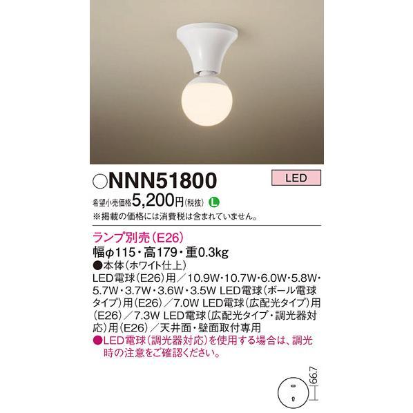パナソニック照明器具(Panasonic) Everleds LED 洋風 小型シーリング (要電気工事) NNN51800 (ランプ別売り) masutakadenki