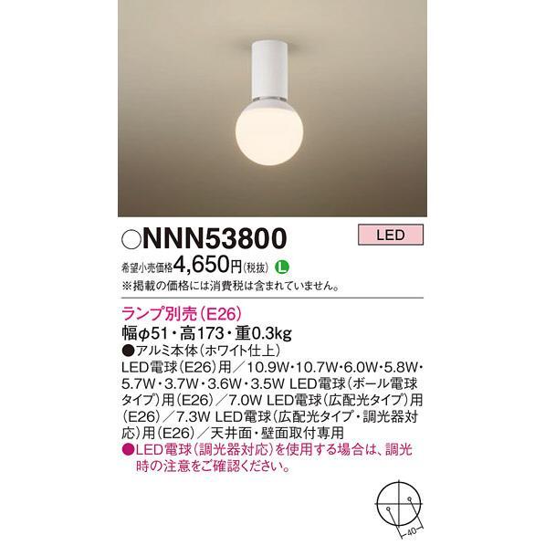 パナソニック照明器具(Panasonic) Everleds LED 洋風 小型シーリング (要電気工事) NNN53800 (ランプ別売り)|masutakadenki