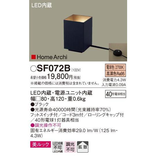 パナソニック照明器具(Panasonic) Everleds Everleds HomeArchi(ホームアーキ) LED フットスイッチ付アッパーライト SF072B (電球色)