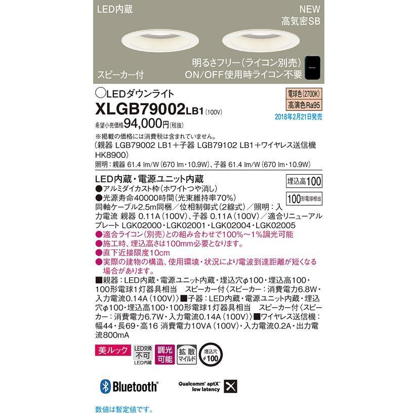 パナソニック照明器具(Panasonic) Everleds [高気密SB形] LEDダウンライト XLGB79002LB1 (拡散タイプ・ライコン対応・美ルック・電球色)