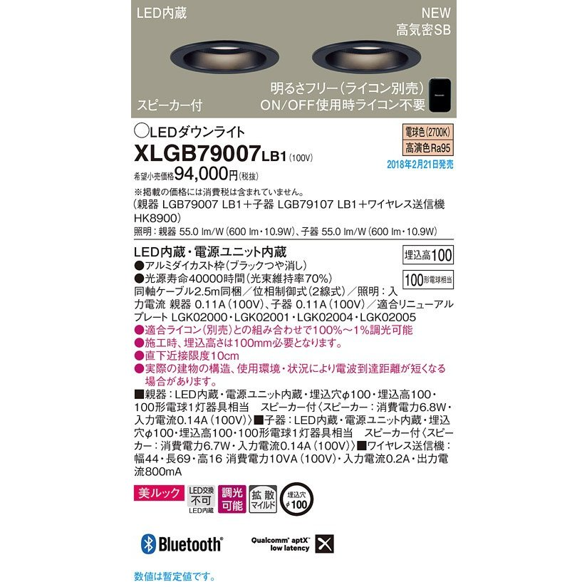 パナソニック照明器具(Panasonic) Everleds [高気密SB形] LEDダウンライト XLGB79007LB1 (拡散タイプ・ライコン対応・美ルック・電球色)
