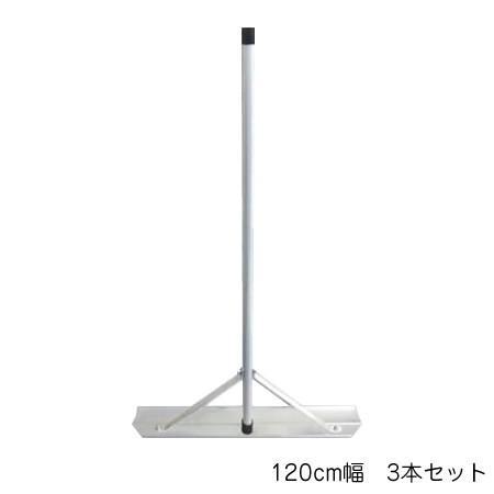 超人気新品 Switch-Rake アルミトンボ 3本セット 120cm幅 BX-78-62, ヒガシムラ 8681770f