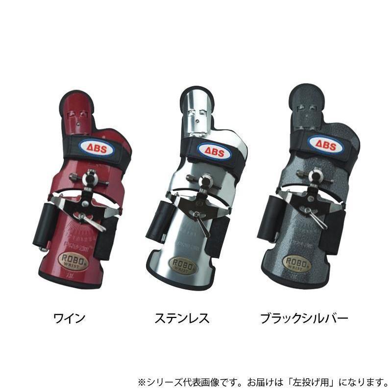 ファッションなデザイン ABS ボウリンググローブ ロボリスト 左投げ用 レギュラー, ふとん村:a7c5251f --- airmodconsu.dominiotemporario.com
