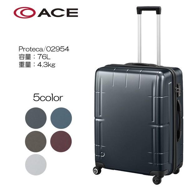 PROTECA ハードラゲージ  スタリアVs 02954 サイズ:60cm/容量:76L/重量:4.3kg