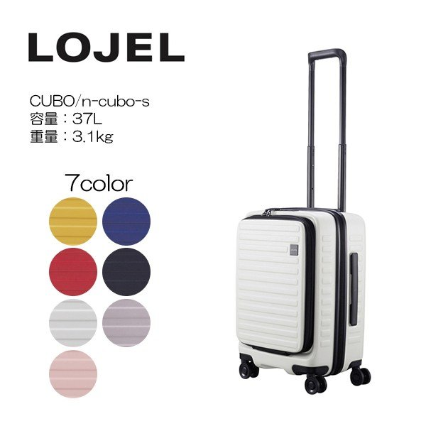LOJEL ロジェール CUBO Sサイズ メーカー10年間保証付 スーツケース キャリーケース LOJEL CUBO ロジェール スーツケース  機内持ち込み n-cubo-s(新型)|masuya-bag
