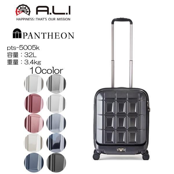 アジアラゲージ スーツケース 国内線機内持込可 A.L.I (アジア・ラゲージ) PANTHEON (パンテオン) PTS-5005K