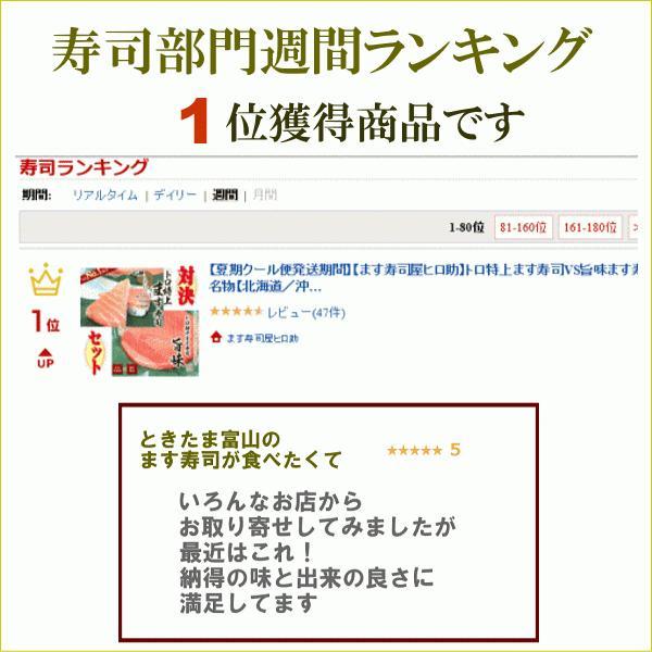 トロ特上ます寿司VS旨味ます寿司(クール便期間/富山名物/富山名産/鱒寿司/ますのすし/ますの寿司)<送料込お得セット/一部地域は送料加算> masuzusiyahirosuke 06
