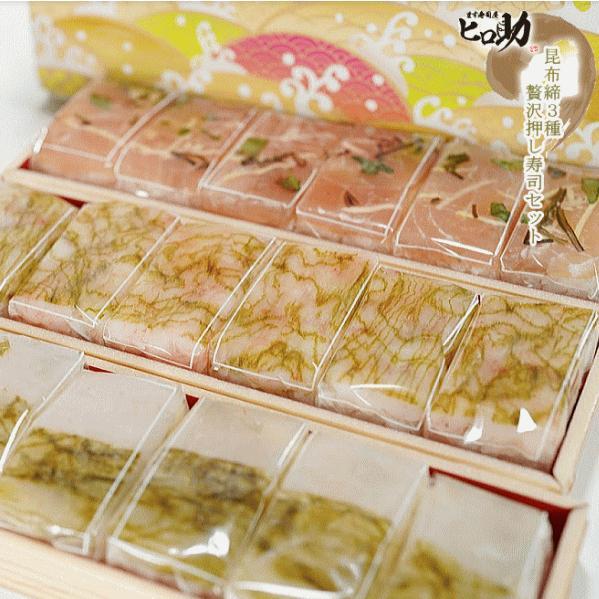 【ます寿司屋ヒロ助】贅沢昆布〆押し寿司15個セット【クール便送料込】|masuzusiyahirosuke