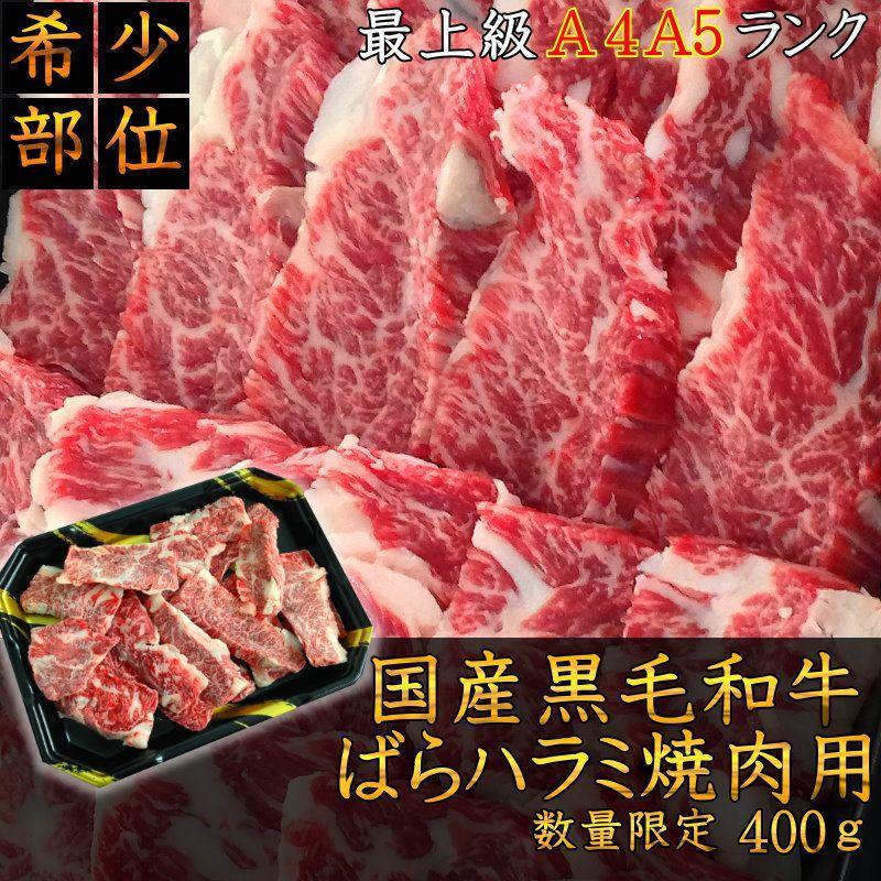 国産黒毛和牛ばらハラミ焼肉用 400g 不揃い 牛肉 福島牛 バーベキュー ギフト 送料無料|matador
