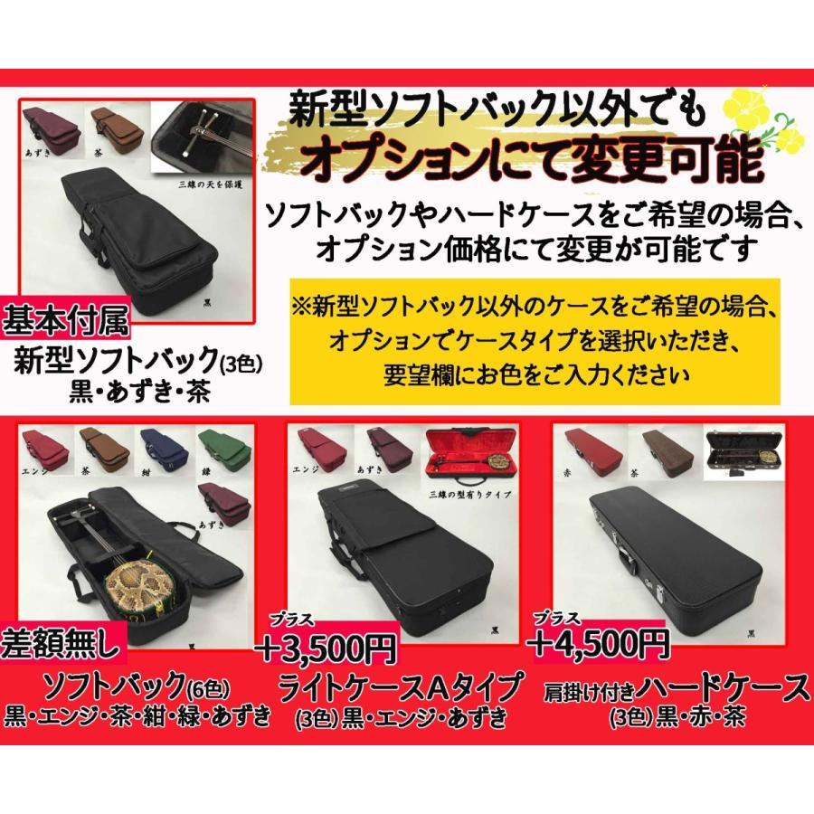 ☆本皮・強化張り&ティーガーが選べる! 黒檀三線 みやらびセット45|matayoshi34ten|04