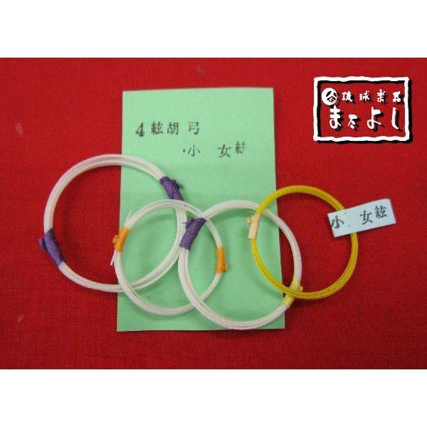 四弦胡弓 弦セット(小女弦)|matayoshi34ten