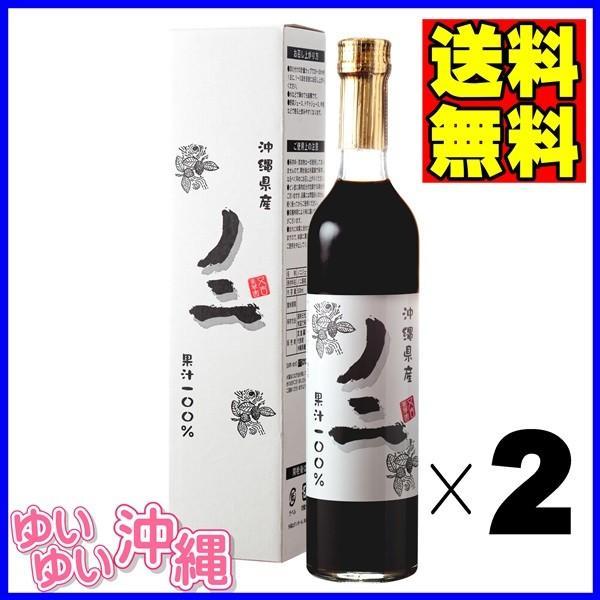 沖縄県産ノニ 果汁100% ( 瓶 ) 500ml×2本 matayoshiyakusouen