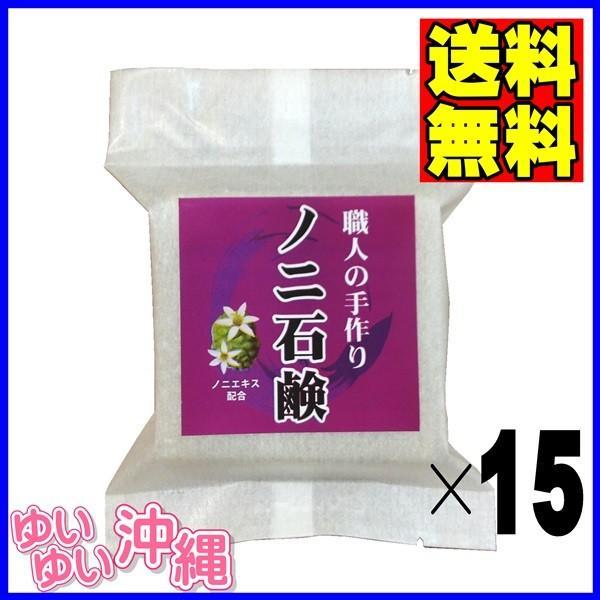 手作り ノニ石鹸 100g×15個 matayoshiyakusouen