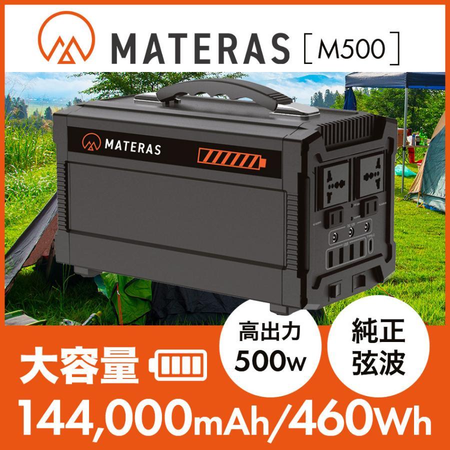 リン酸鉄リチウム 搭載 ポータブル電源 MATERAS M500 マテラス 144000mAh/460Wh 500W  PSE認証|materas