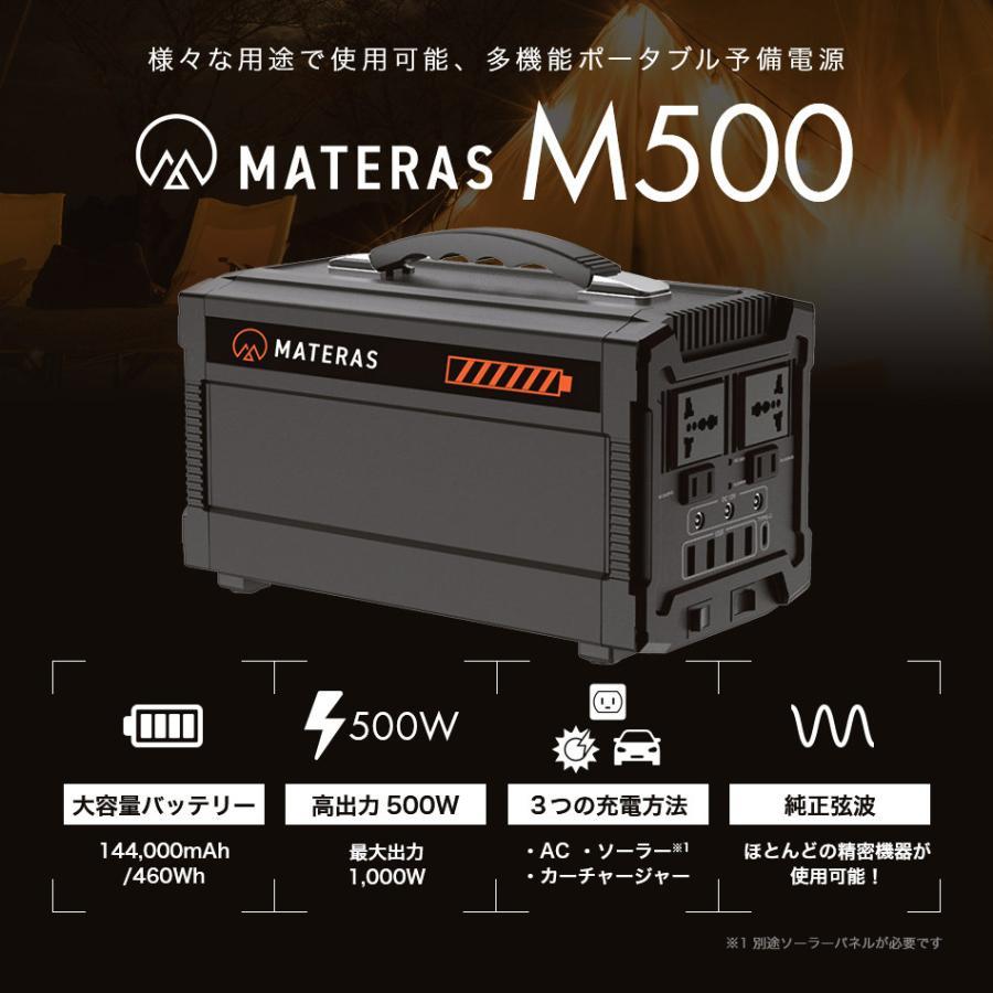 リン酸鉄リチウム 搭載 ポータブル電源 MATERAS M500 マテラス 144000mAh/460Wh 500W  PSE認証|materas|02