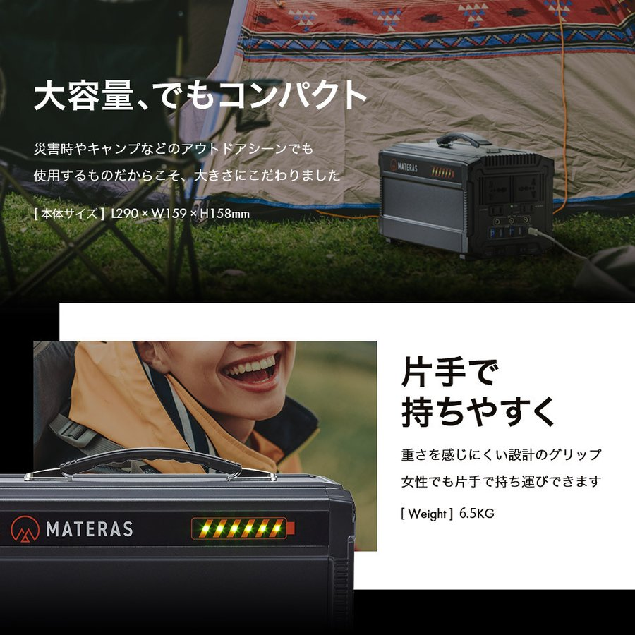 リン酸鉄リチウム 搭載 ポータブル電源 MATERAS M500 マテラス 144000mAh/460Wh 500W  PSE認証|materas|03