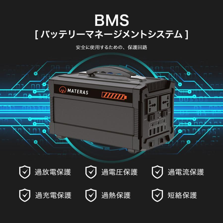 リン酸鉄リチウム 搭載 ポータブル電源 MATERAS M500 マテラス 144000mAh/460Wh 500W  PSE認証|materas|09