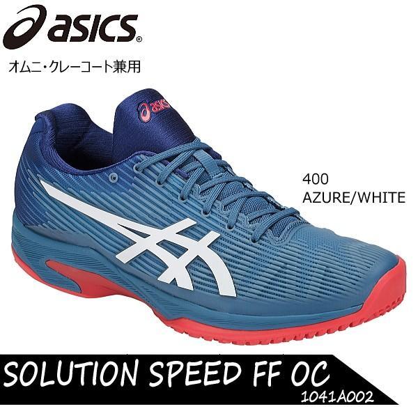 アシックス SOLUTION SPEED FF OC 1041A002-400 テニスシューズ