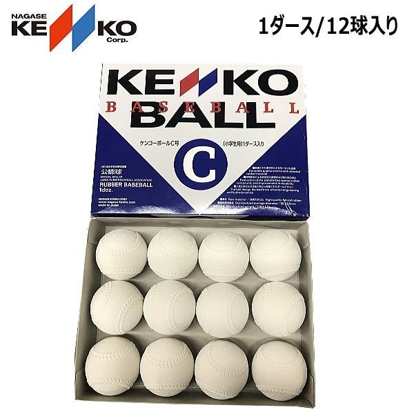 ナガセケンコー ケンコーボールC号 2ON323 小学生用 軟式野球ボール 1ダース/12球入り