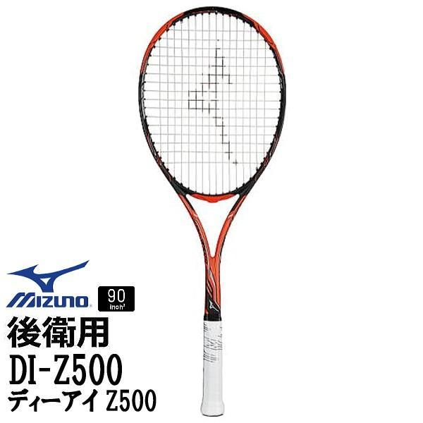 人気新品入荷 ミズノ DI-Z500(ディーアイゼット500) 63JTN84654 ソフトテニス・未張り上げラケット, ヒガシク:f596dae4 --- airmodconsu.dominiotemporario.com