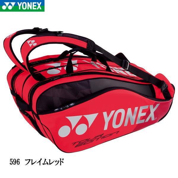 ヨネックス YONEX ラケットバッグ9(リュック付)<テニス9本用> BAG1802N-596