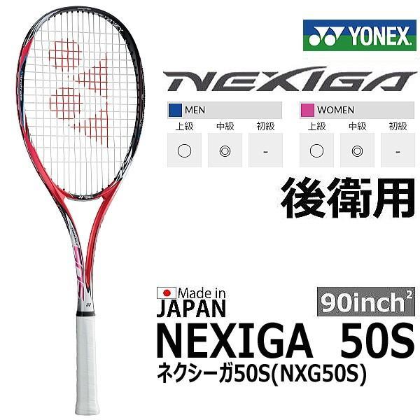 即日発送 ヨネックス ヨネックス YONEX ソフトテニスラケット 50S NXG50S 軟式ラケット YONEX ネクシーガ50S NEXIGA 50S NXG50S 未張り上げラケット, ブランドセレクトショップBRANDS:3b553fc0 --- airmodconsu.dominiotemporario.com
