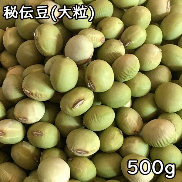 秘伝豆 (500g) 令和元年産山形県産 【メール便対応】