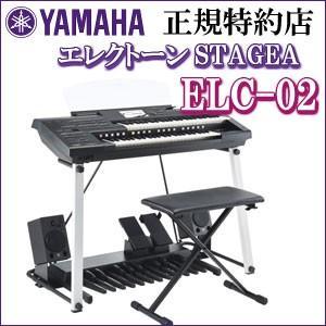 YAMAHA(ヤマハ)ELC-02(カジュアルモデル)エレクトーンSTAGEA *お客様組立 *北海道、東北地方へのお届け追加送料が必要。沖縄県、離島は配達不可