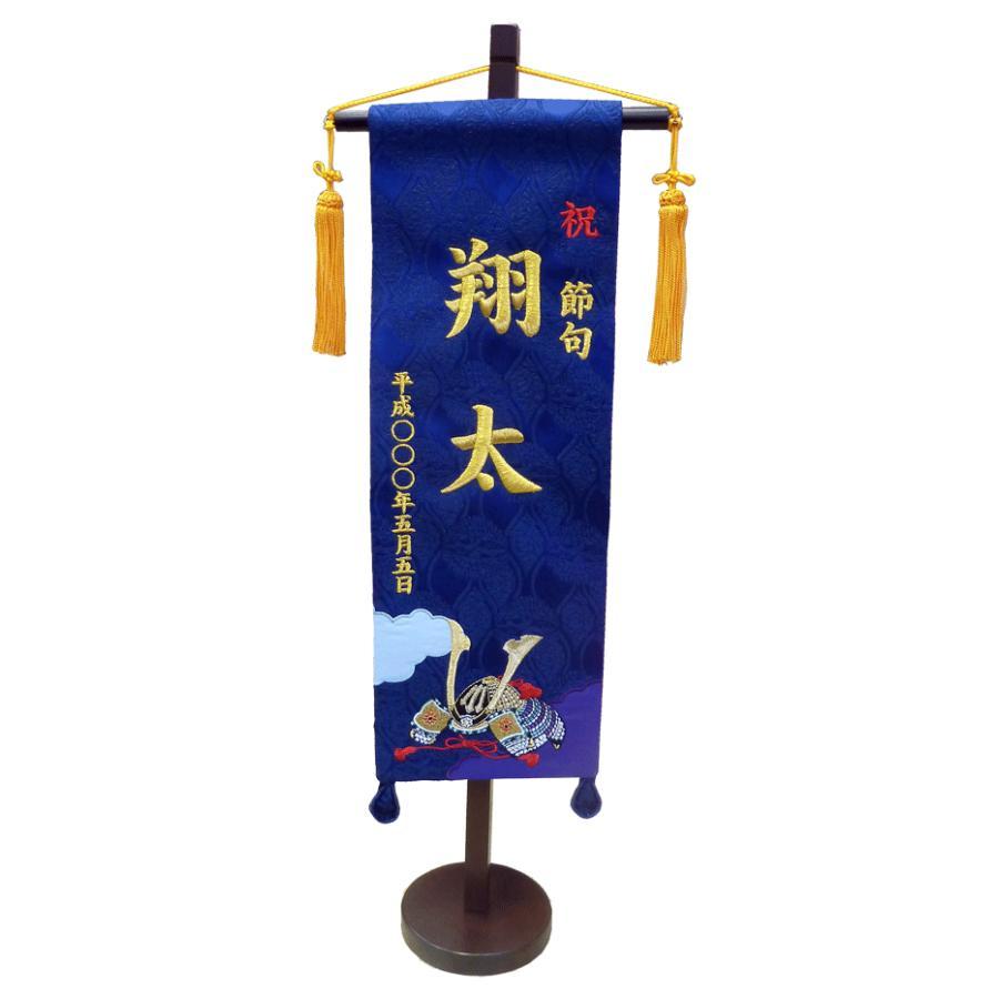 刺繍名前旗 男の子 兜 特中サイズ 飾り台付 五月人形