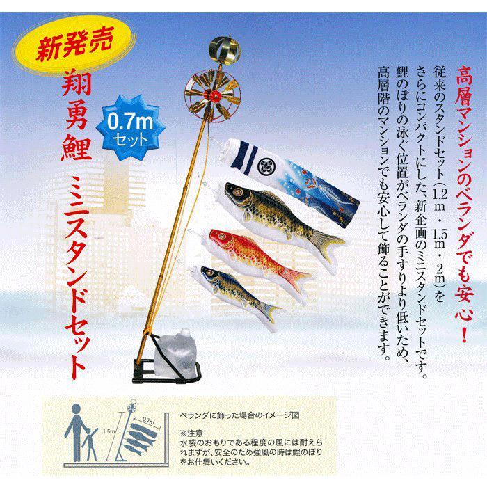 鯉のぼり ベランダ マンション 翔勇鯉 ミニスタンドセット 名入れ無料