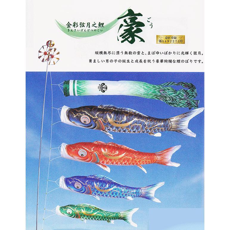 徳永 4m 豪 鯉のぼり 7点セット (撥水加工)ポール付きガーデンセット