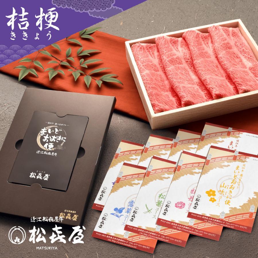 カタログギフト 近江牛肉 選べるギフト まいどおおきに便 桔梗 ギフト 贈答用 御祝 お中元 内祝い コンペ景品