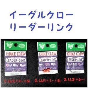イーグルクロー リーダーリンク :ec ll:松本釣具店Yahoo!店