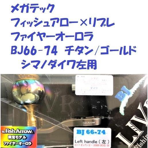 (送料無料)メガテック フィッシュアロー×リブレ ファイヤーオーロラ BJ66-74 チタン/ゴールド シマノダイワ左用
